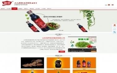 山東海帝食品集團有限公司
